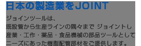 日本の製造業をJOINT